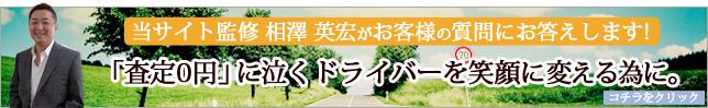 廃車買い取り・引き取りロハス 相澤英宏コラムへ