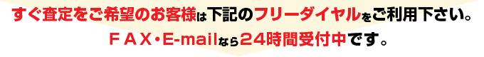 廃車買い取り・引き取り専門店ロハス/インフォメーション